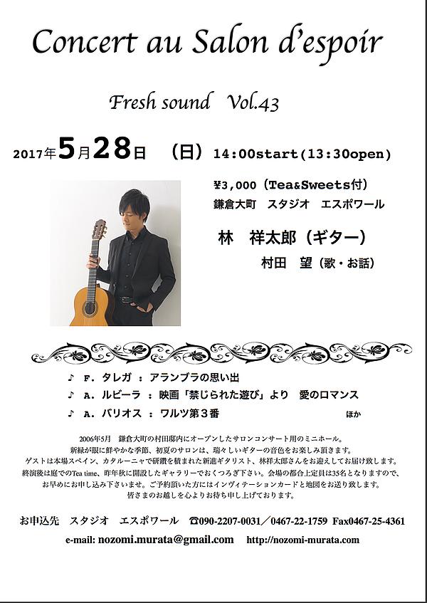 林祥太郎講師(上野入谷教室担当)出演!「Concert au Salon d'espoir vol.43」2017年5月28日(日)