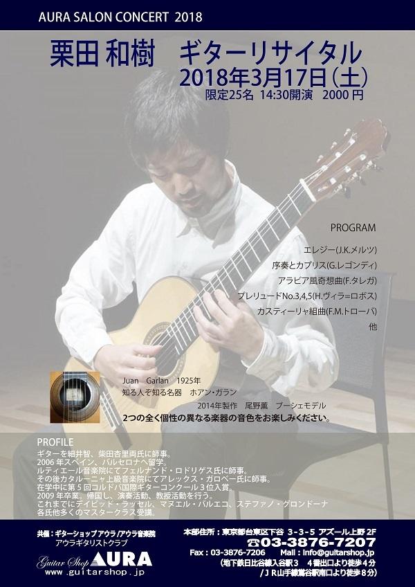 アウラサロンコンサート「栗田和樹 ギターリサイタル」2018年3月17日(土)