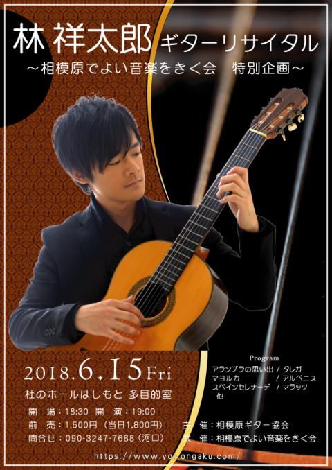 林祥太郎講師(上野入谷教室担当)出演!「ギターリサイタル」2018年6月15日(金)