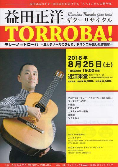 益田正洋講師(上野入谷教室担当)出演!「ギターリサイタル TORROBA!」2018年8月25日(土)