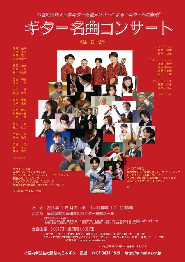 林祥太郎講師(上野入谷教室担当)出演!「ギター名曲コンサート」2018年11月14日(水)
