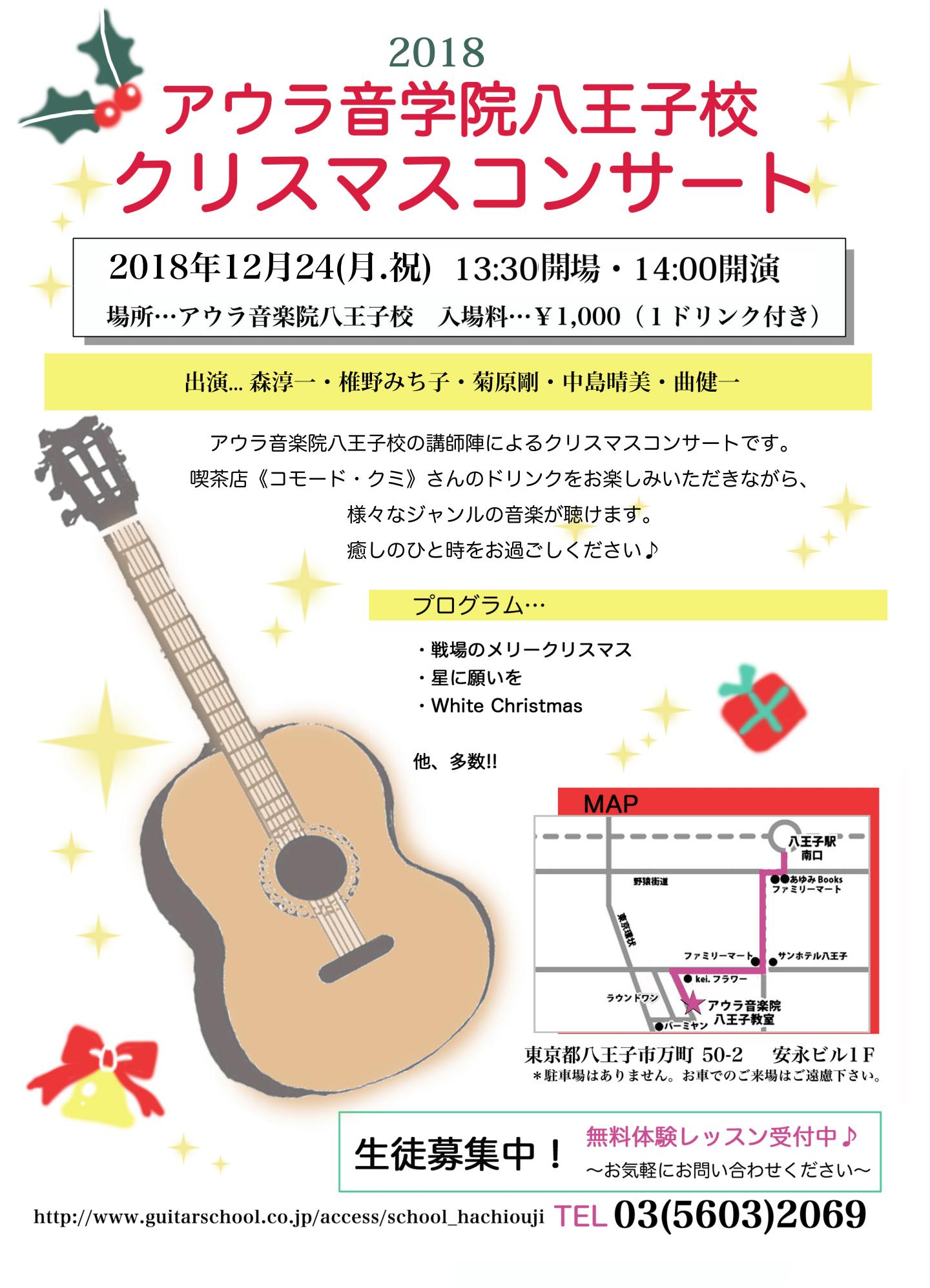 アウラ音楽院八王子教室「2018クリスマスコンサート」2018年12月24日(月祝)