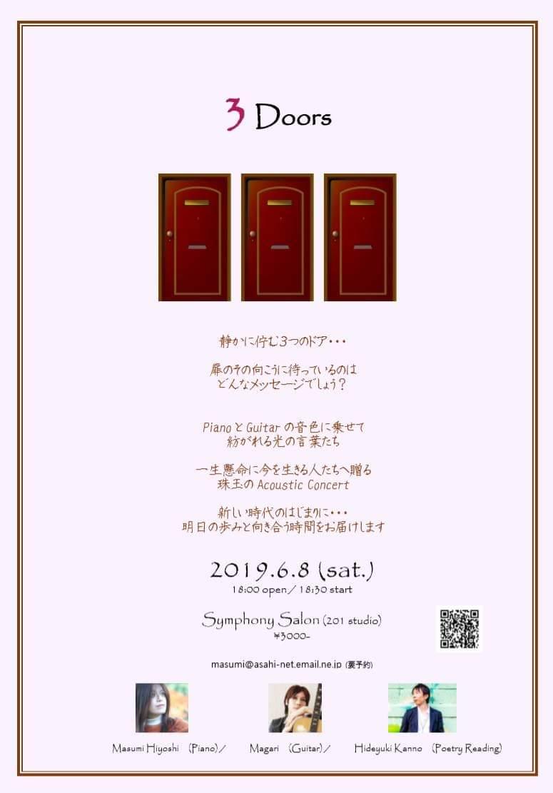 曲健一講師(八王子教室担当)出演!Guitar,Piano and PoetryReading Concert 『3 Doors』2019年6月8日(土)