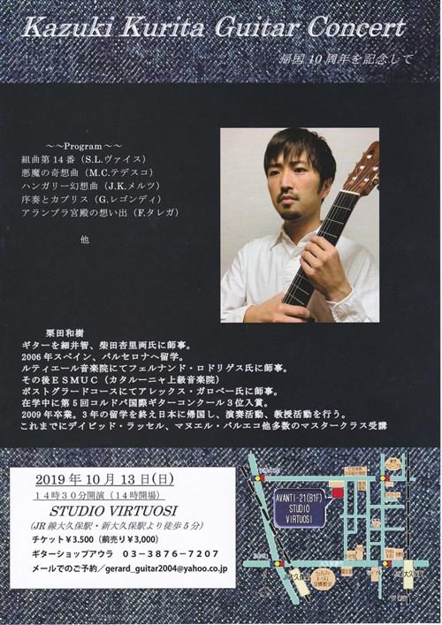 栗田和樹講師(上野入谷・学芸大学教室担当)出演!「Guitar Concert-帰国10周年を記念して」2019年10月13日(日)