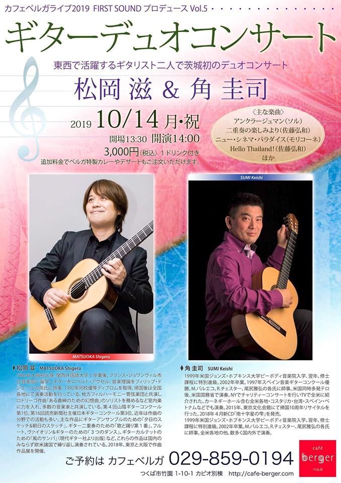角圭司講師(秋葉原教室担当)出演!「ギターデュオコンサート」2019年10月14日(月祝)