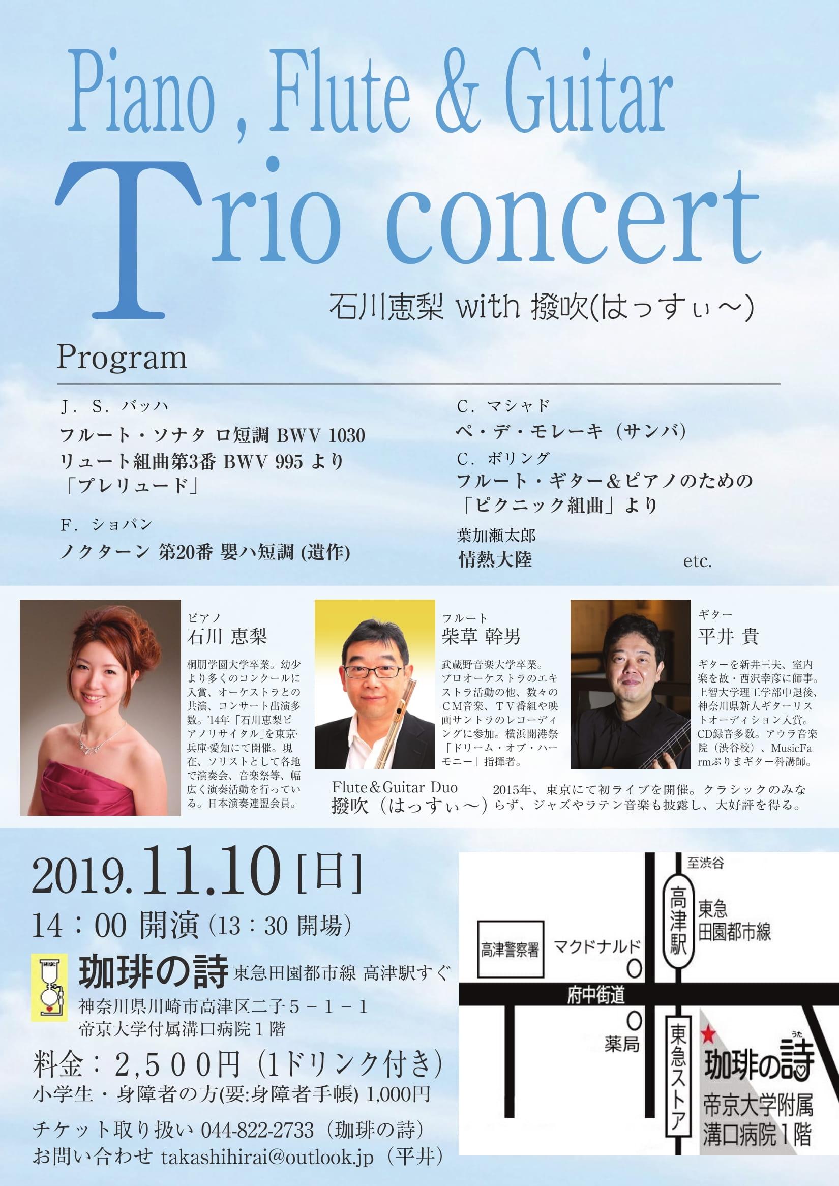 平井貴講師(渋谷教室担当)出演!「Piano , Flute and Guitar Trio concert ~石川恵梨 with 撥吹(はっすぃ~)~」2019年11月10日(日)