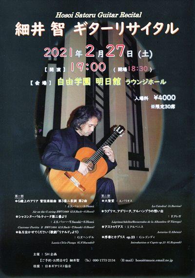 細井智講師(上野入谷・秋葉原教室担当)出演!「ギターリサイタル」2021年2月27日(土)