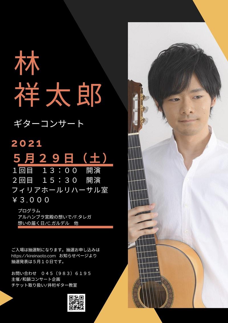林祥太郎講師(上野入谷教室担当)出演!「ギターコンサート」2021年5月29日(土)