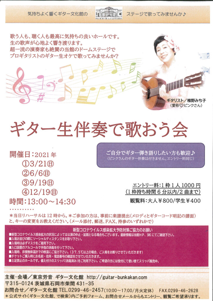 椎野みち子講師(池袋教室担当)出演!「ギター生伴奏で歌おう会」2021年6月6日(日)