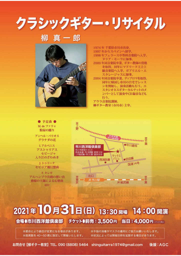 柳真一郎講師(上野入谷・秋葉原教室担当)出演!「クラシックギターリサイタル」2021年10月31日(日)