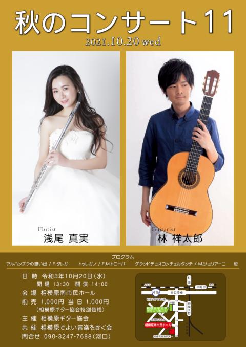 林祥太郎講師(上野入谷教室担当)出演!「秋のコンサート11」2021年10月20日(水)