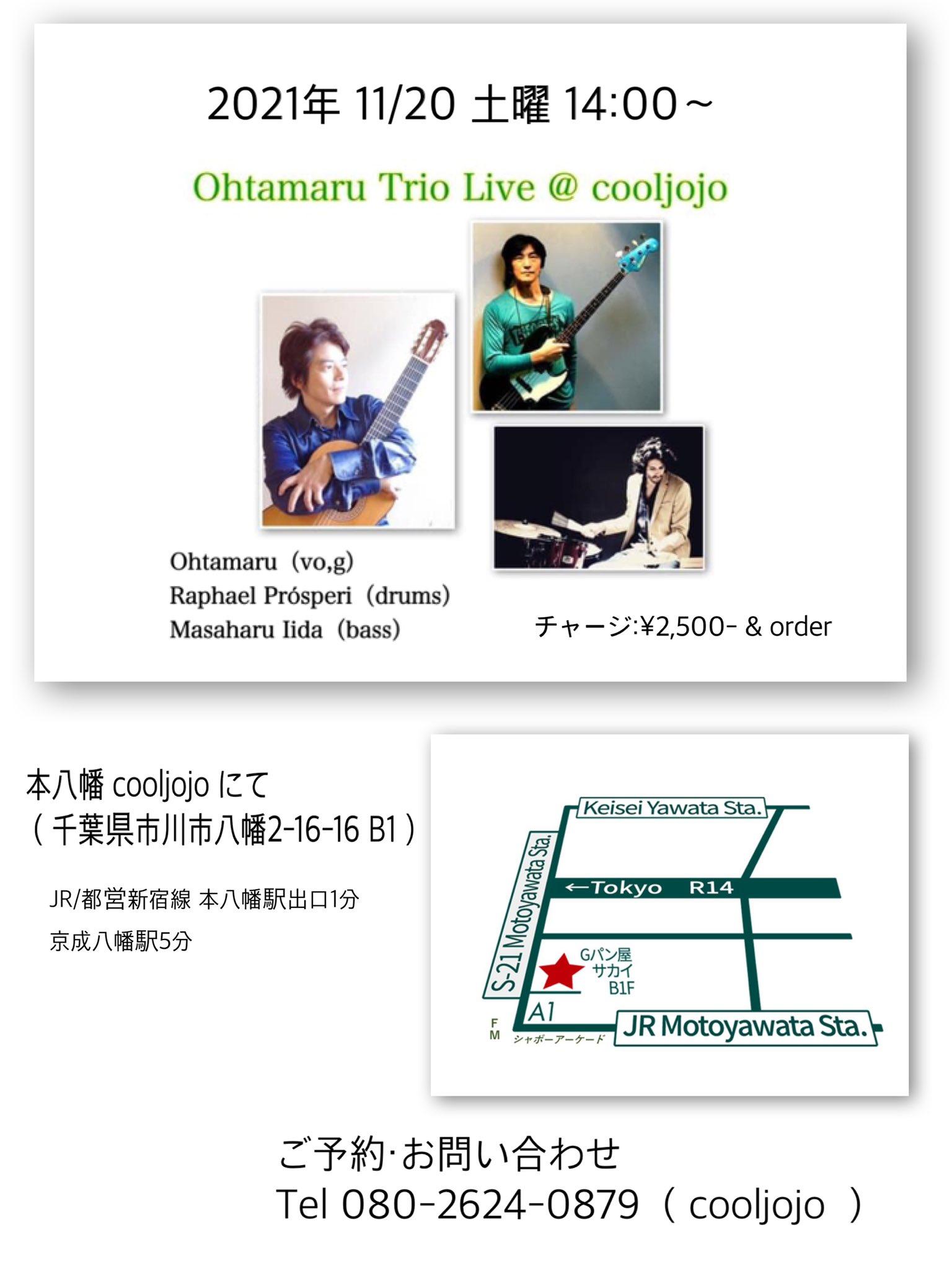 オオタマル(太田直孝講師/秋葉原教室担当)出演!「Ohtamaru Trio Live」2021年11月20日(土) 2021年11月20日(土)