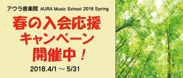 春の入会応援キャンペーン  4月1日~5月31日