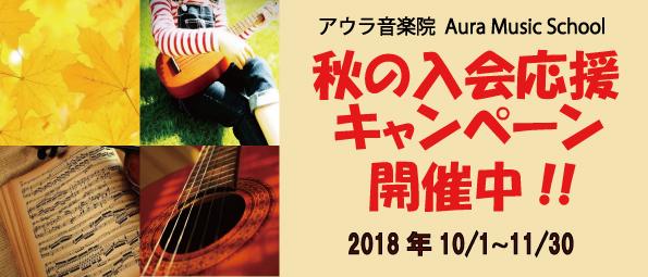 秋の入会応援キャンペーン  10月1日~11月31日