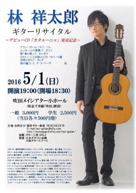 林祥太郎ギター・リサイタル