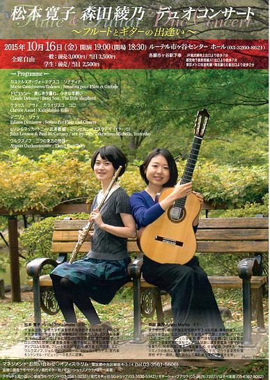 【秋葉原教室】クラシックギター講師 森田綾乃先生 コンサート情報