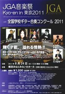 JGA音楽祭 Kyo-en