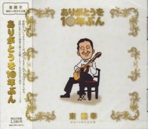東隆幸ギターCD