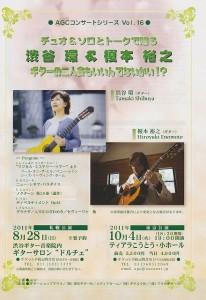 榎本&渋谷 クラシックギターコンサート