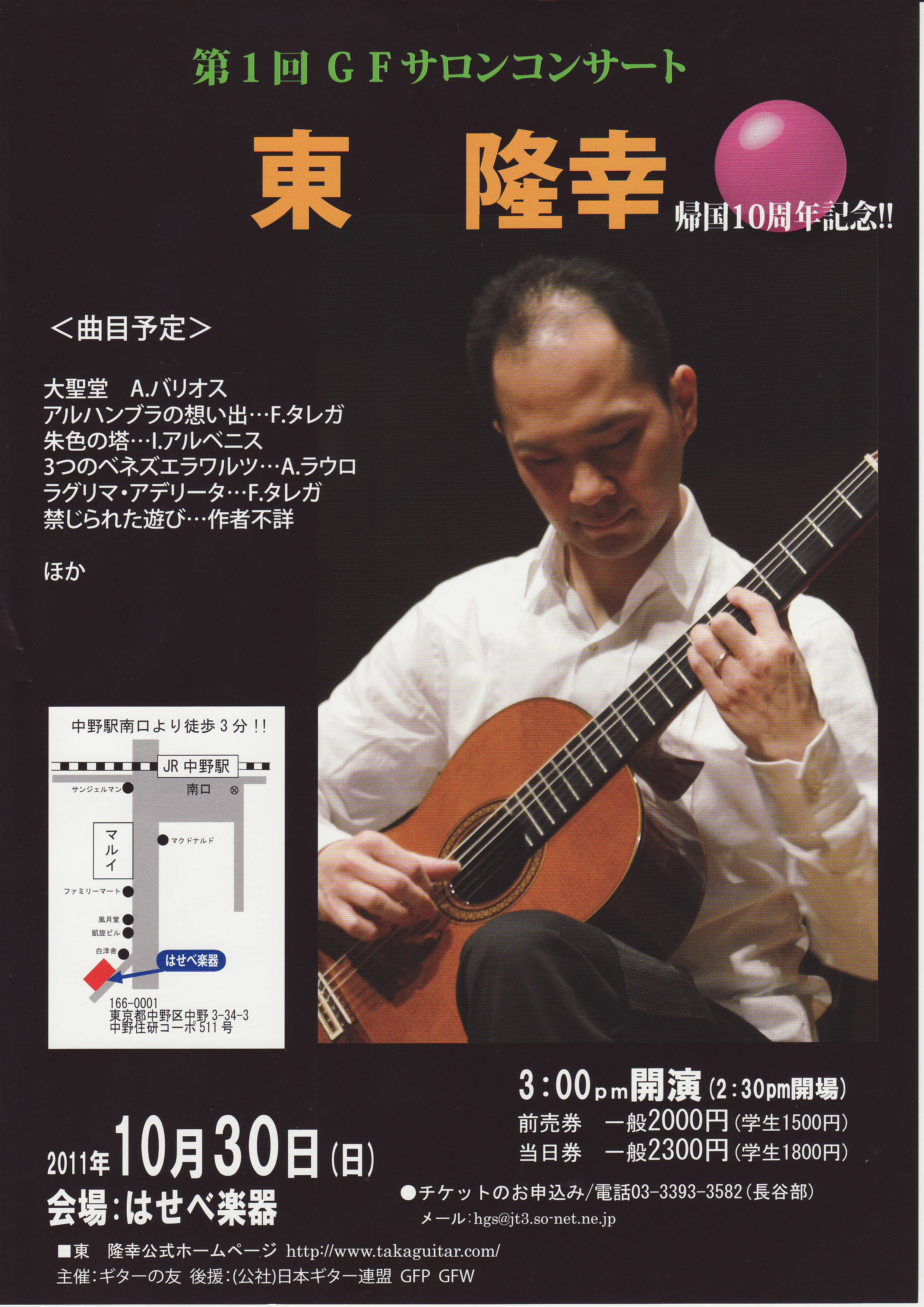 azuma20111030