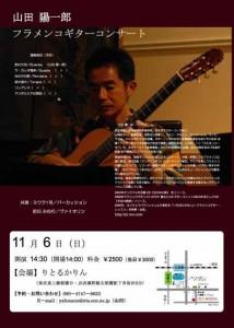 yamada20111106