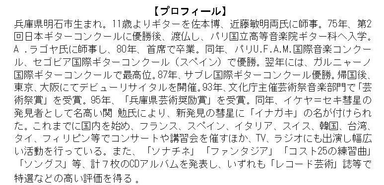2012年稲垣稔マスタークラス