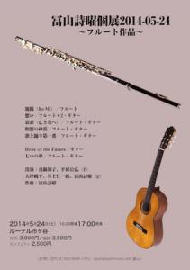 2014-5omote