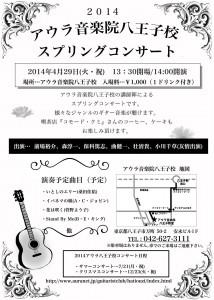 20140324105835_aura_spring_2014