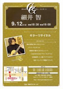細井智クラシックギターコンサート