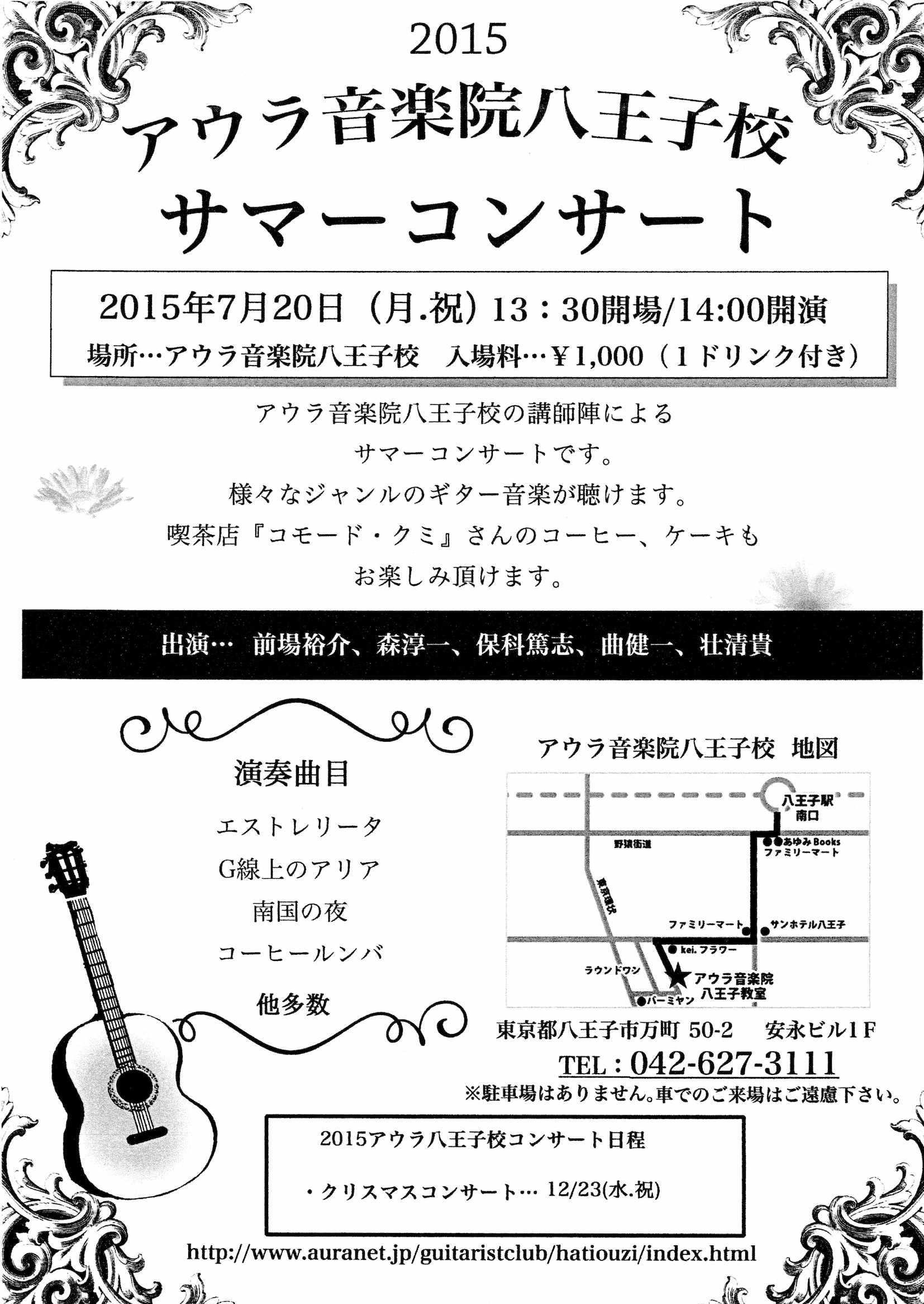 八王子教室サマーコンサート