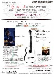 12月6日サロンコンサート 尾尻&佐久間 outline