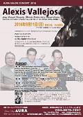 アウラ 2016年9月11日 サロンコンサート 会員様 ご優待情報