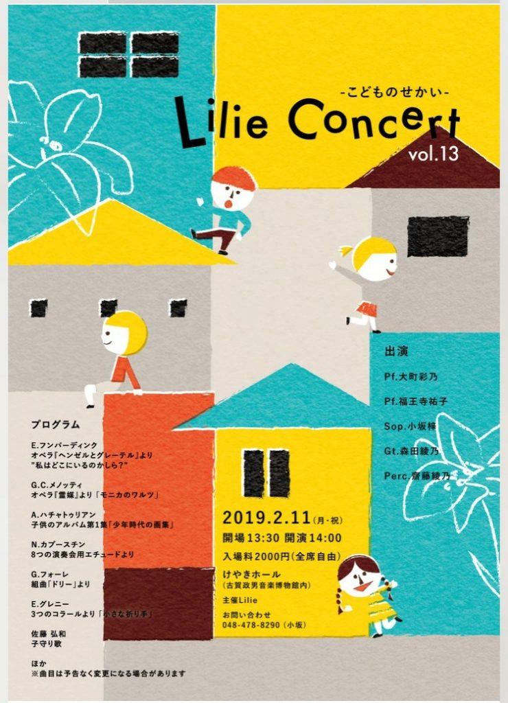 森田綾乃講師(秋葉原教室担当)出演!「Lilie Concert vol.13 ~こどものせかい~」2019年2月11日(月祝)