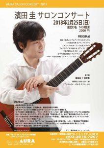 アウラサロンコンサート「濱田圭 コンサート」2018年2月25日(日)