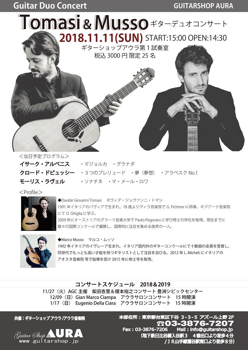 アウラサロンコンサート「トマシ&ムッソ ギターデュオ コンサート」2018年11月11日(日)