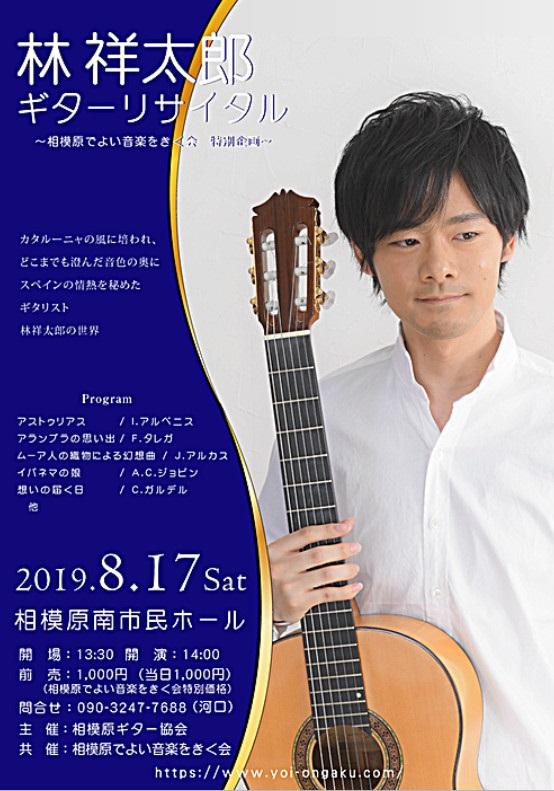 林祥太郎講師(上野入谷教室担当)出演!「ギターリサイタル」2019年8月17日(土)