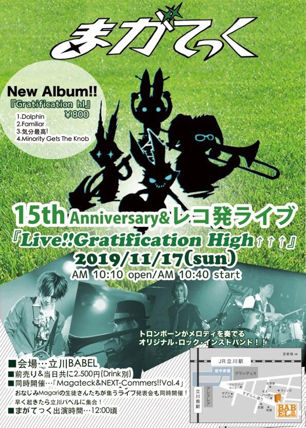 まがてっく(Gt/曲健一講師:八王子教室担当)CD発売ライブ at 立川BABEL 2019年11月17日(日)