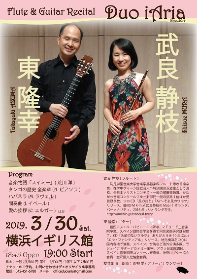 東隆幸講師(渋谷教室担当)出演!「フルートandギターリサイタル Duo iAria」 2019年3月30(土)