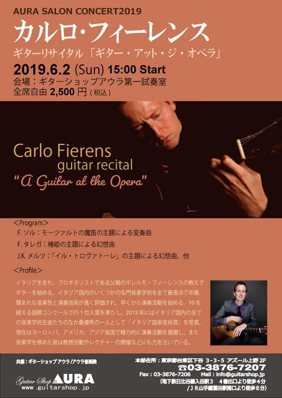 アウラサロンコンサート「カルロ・フィーレンス ギターリサイタル `A Guitar of the Opera'」2019年6月2日(日)