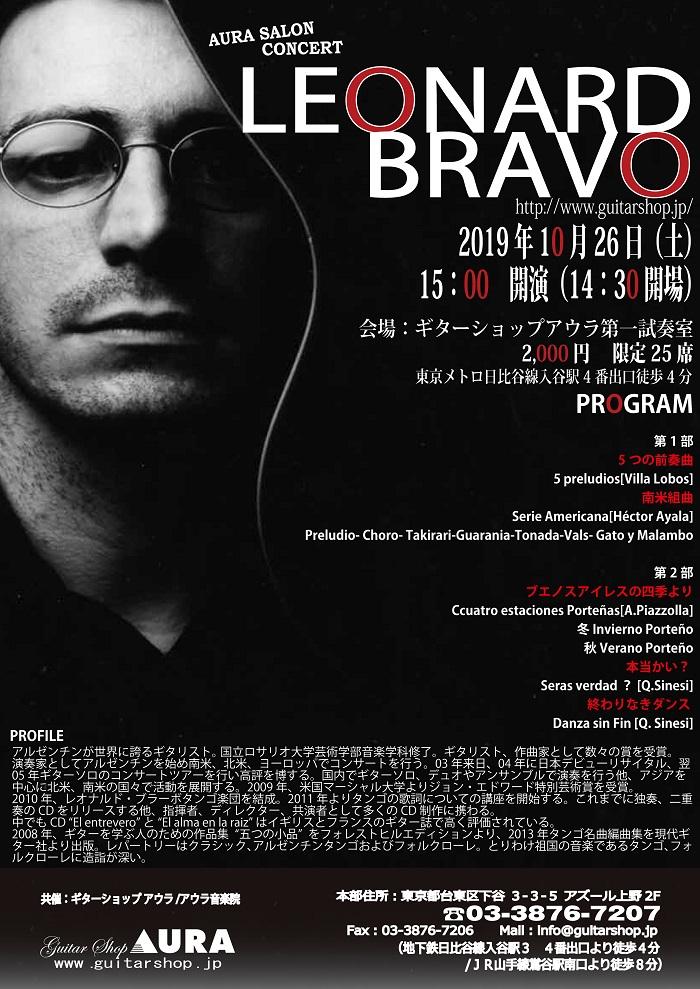 アウラサロンコンサート「レオナルド・ブラーボ 」2019年10月26日(土)