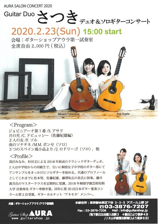 アウラサロンコンサート「ギターデュオさつき デュオandソロギターコンサート」2019年2月23日(日)