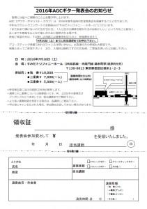 AGC発表会申込書画像