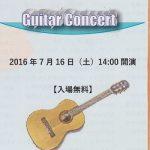 7月16日開催のアウラ音楽院発表会 ギターコンサートプログラム