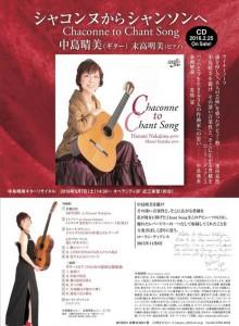 Nakajima_CD