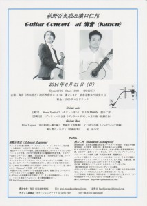 hamaguchi0831