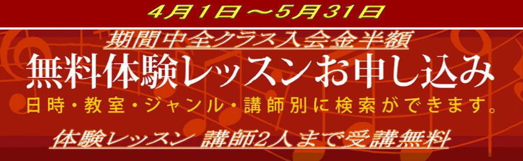アウラ音楽院 春の入会キャンペーン開催中!! 4月1日~5月31日